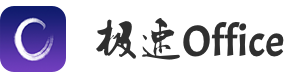 极速Office logo